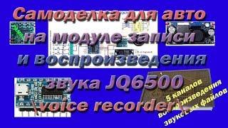 Самоделка для авто на модуле записи и воспроизведения звука JQ6500 ,voice recorder