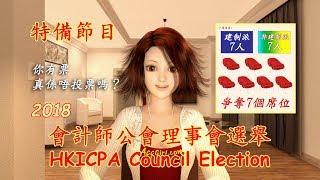 VTuber 會計妹®  特備節目:《香港會計師公會選舉(一)》  (4KHD) 虛擬網紅 Virtual YouTuber