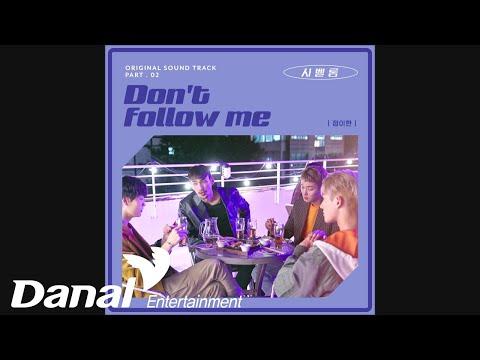 Youtube: Don't follow me / jung lee han
