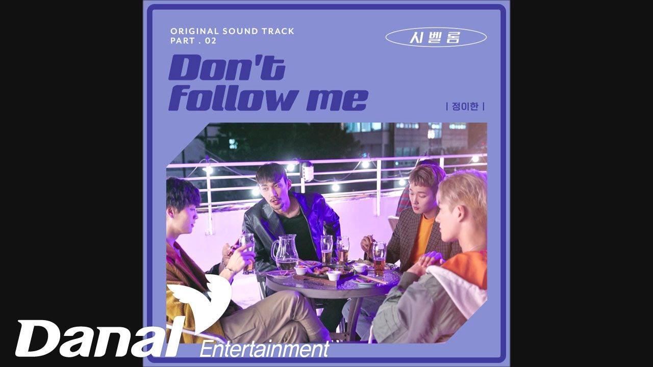 정이한 - Don't follow meㅣ아름다운 남자, 시벨롬(si bel homme) OST Part.2