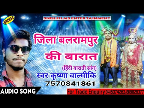 Jila Balrampur Ki Baraat Hai || जिला बलरामपुर की बारात है || Superhit Baraat Special Song||
