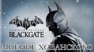 Batman: Arkham Origins Blackgate [Мнение Хованского]