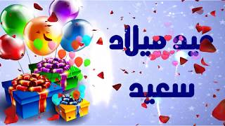 Happy Birthday Abdallah 👑  عيد ميلاد سعيد يا عبد الله❤️😘
