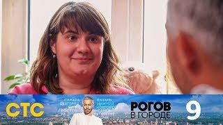Рогов в городе | Выпуск 9 | Тула