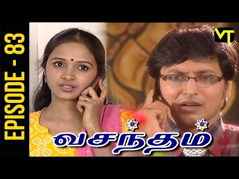Vasantham Tamil Serial Episode 83 exclusively on Vision Time. Vasantham serial was aired by Sun TV in the year 2005. Actress Vijayalakshmi suited the main role of the serial. Vasantham Tamil Serial ft. Vagai Chandrasekhar, Delhi Ganesh, Vathsala Rajagopal, Shyam Ganesh, Vishwa, Durga and Priya in the lead roles. Subscribe to Vision Time - http://bit.ly/SubscribeVT  Story & screenplay : Devibala Lyrics: Pa Vijay Title Song : D Imman.  Singer: SPB Dialogues: Bala Suryan  Click here to Watch :   Kalasam: https://www.youtube.com/playlist?list=PLKrQXcb2YJU097x60nl4osYp1hB4kYJ-7  Thangam: https://www.youtube.com/playlist?list=PLKrQXcb2YJU3_Dm5GtlScXBPqc2pmX3Q5  Thiyagam:  https://www.youtube.com/playlist?list=PLKrQXcb2YJU3QSiSiTVOQ-lI4hDr2TQBl  Rajakumari: https://www.youtube.com/playlist?list=PLKrQXcb2YJU3iijZXtnzeMvAjRVkdMrAR   For More Updates:- Like us on Facebook:- https://www.facebook.com/visiontimeindia Subscribe - http://bit.ly/SubscribeVT