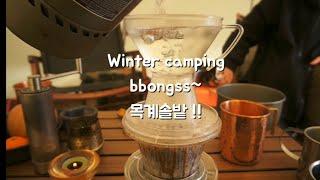 뽕스레저 겨울 노지 무료 캠핑 웨스턴소울 목계솔밭