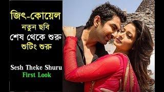 Sesh Theke Shuru (শেষ থেকে শুরু) Jeet   Koel Mallick   Raj Chakraborty   Sesh Theke Shuru First Look