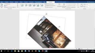 Как повернуть и изменить размер изображения в Word 2016