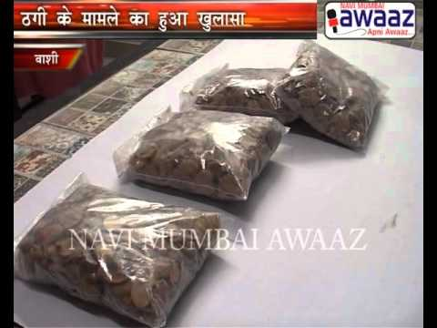 Navi Mumbai Awaaz - Naigeriyans nabbed for Potasio Seed Sale fraud