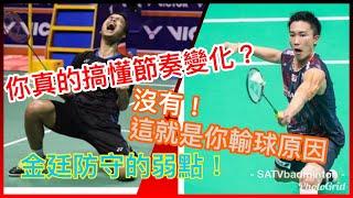 [羽毛球教學+講解]高手們都如何得分?先控後攻,拉吊突擊是什麼?