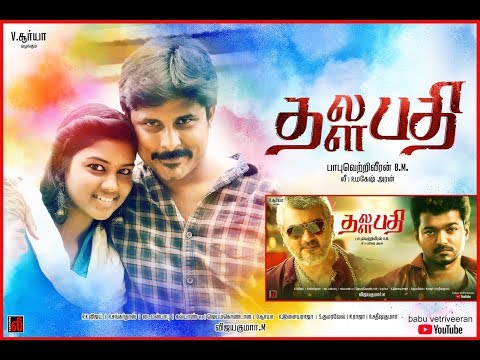 Thala Thalapathy - Official Short Film |...