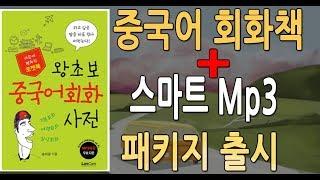 중국어 회화 책 + 스마트 mp3 패키지 출시 소개합니…