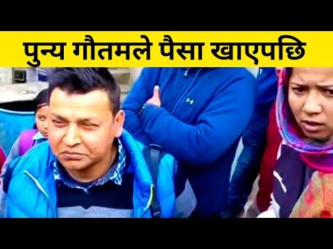 पुन्य गौतमले सहयोग को पैसा खाए  Fresh Nepal