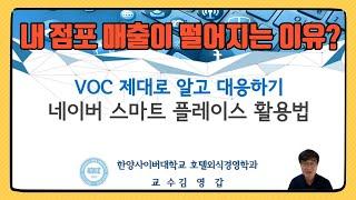 [네이버 스마트 플레이스 리뷰 통계] 고객의소리(VOC…