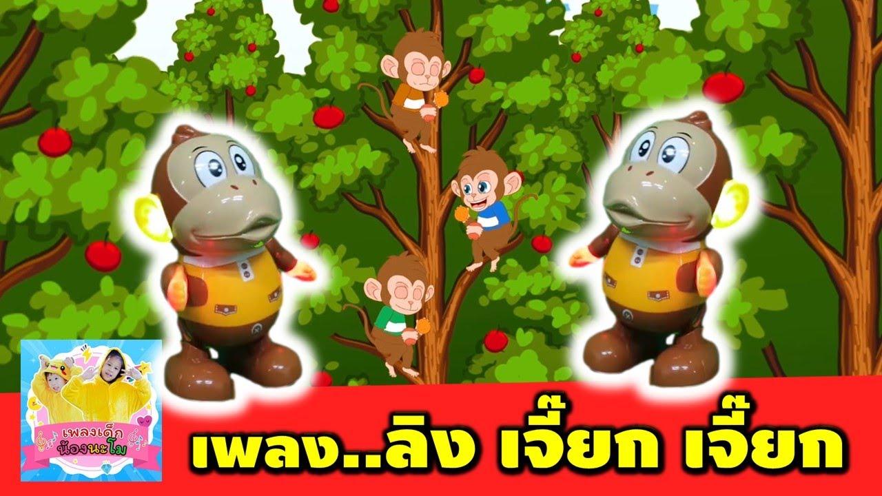 เพลง ลิง เจี๊ยก เจี๊ยก เจี๊ยก | พร้อมการ์ตูนน่ารัก และตุ๊กตาลิงเต้นได้ มีไฟด้วย