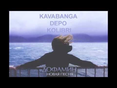 НОВАЯ ПЕСНЯ!!!! Kavabanga Depo kolibri - Дофамин [Denim prod.]