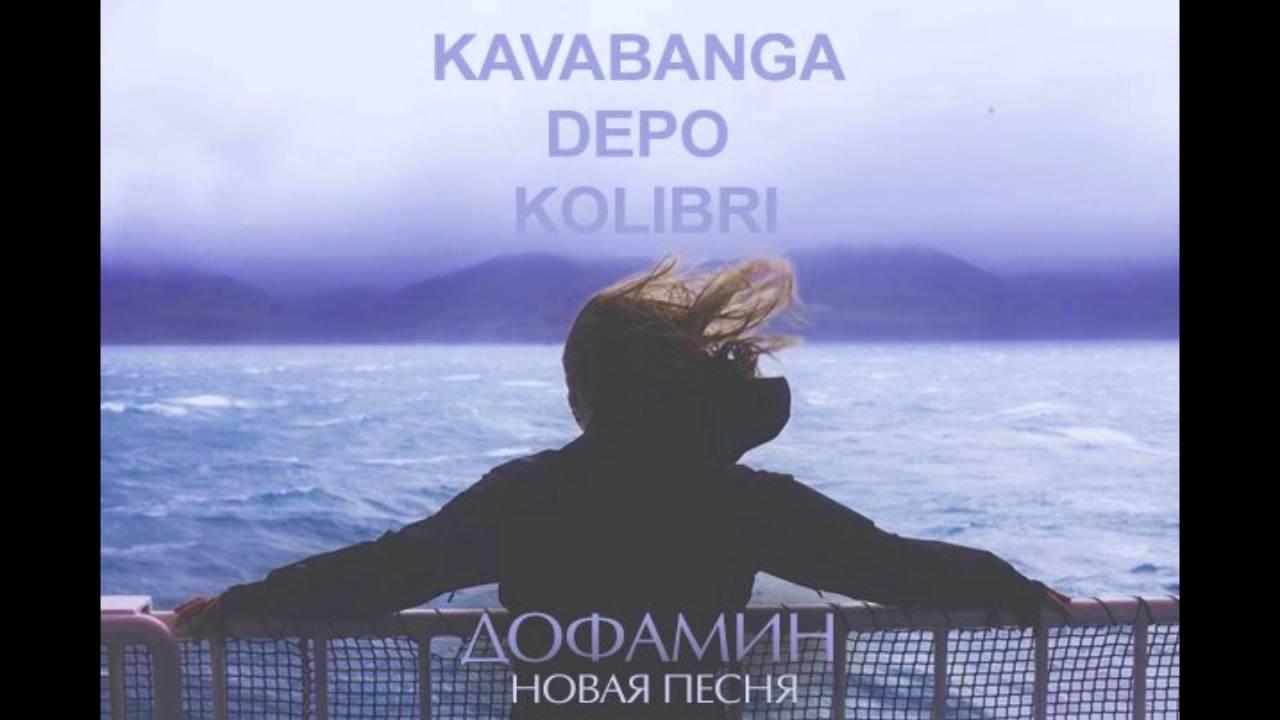 скачай песню kolibri depo kavabanda дофамин