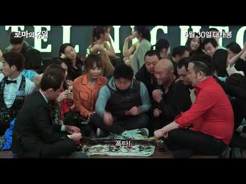Roman Holiday Korean Movie