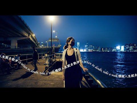 懷疑人生就去北角散步 (feat.毛曄穎) When in doubt, take a walk in North Point, Hong Kong (feat. Wing Mo) (4K tour)