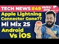 Android Beats iOS, Mi Mix 2S,IRCTC BIG CHANGE, JioTV Interactive Content,Vivo,iPhone Charger-TTN#49