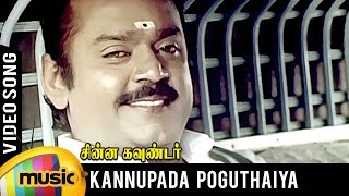 Kannupada Poguthaiya Video Song | Chinna Gounder Tamil Movie | Vijayakanth | Sukanya | Ilayaraja