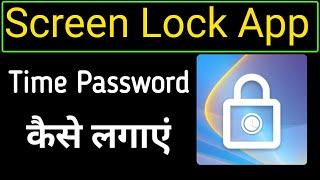 Screen Lock Time Password App Kaise Use Kare | Screen Lock Time Password |Time Password kaise lagaye screenshot 5