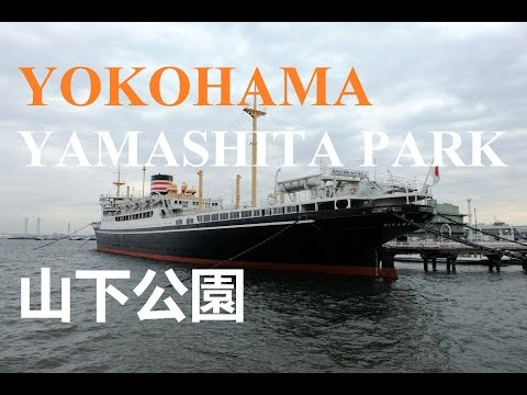 Yokohama Japan Travel Guide - Yamahita Park 山下公園 Beautiful Bay View