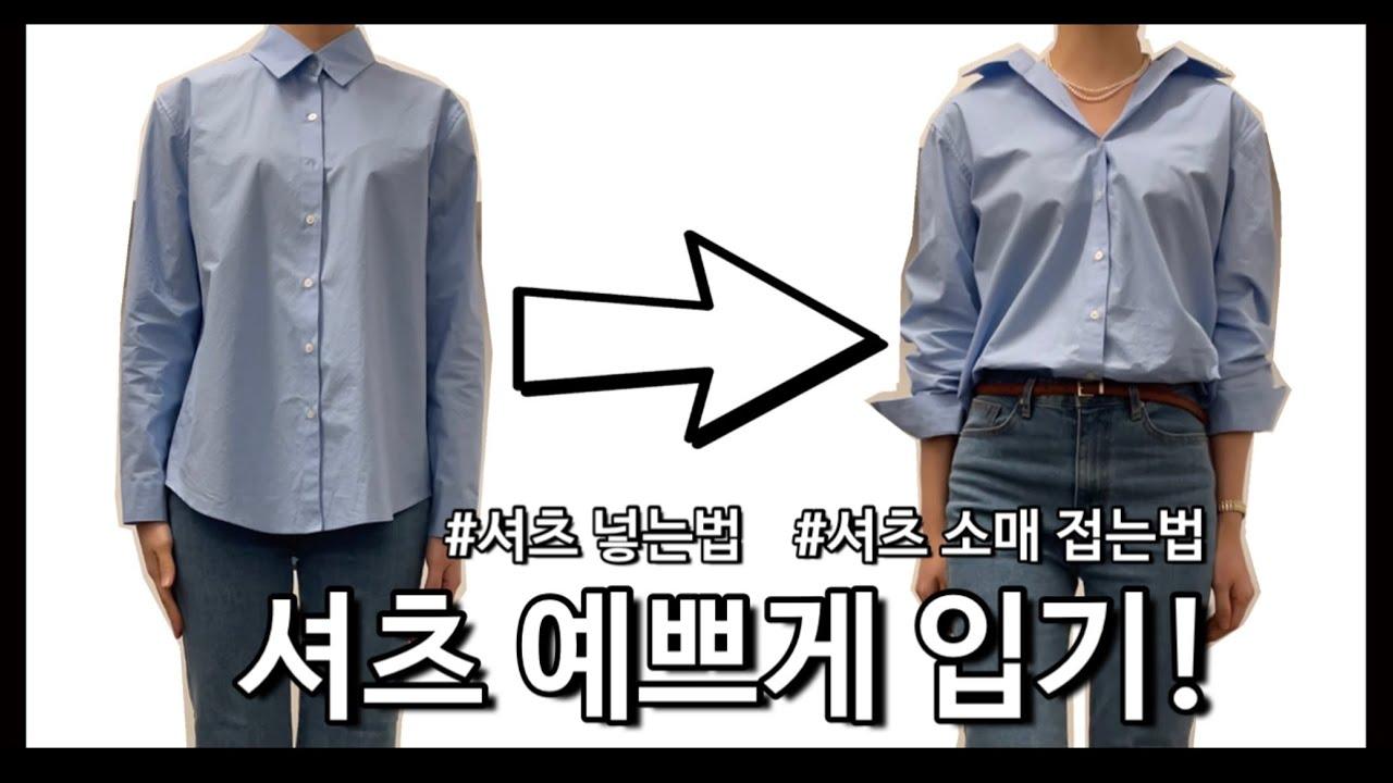 """찐 기본템 """"셔츠"""" 넣어입기, 접어입기, 예쁘게 잘 입는 법 싹 정리!"""