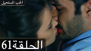 الحلقة 61 الحب المستحيل دولاج بالعربي  Kara Sevda