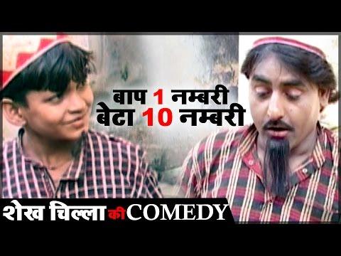 शेख़चिल्ली और रुखसाना की चाल !! Indian Comedy Masala ...
