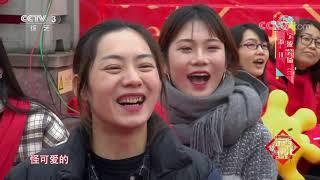 [2020东西南北贺新春]《年年有余》 表演:金霏 陈曦 唐伯虎| CCTV综艺