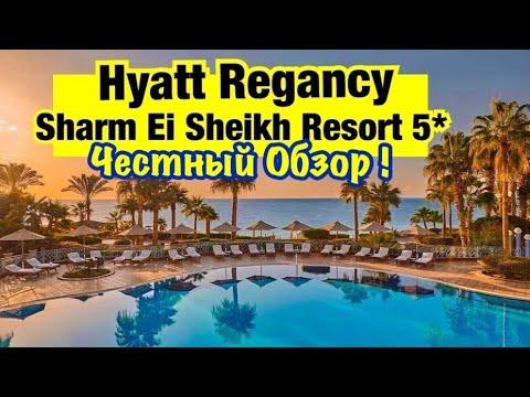 Hyatt Regency Resort 5* - Обзор Отеля / Египет 2020 / Шарм Эль Шейх 2020 / Наама Бей 2020