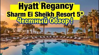 Hyatt Regency Resort 5 Обзор Отеля Египет 2020 Шарм Эль Шейх 2020 Наама Бей 2020