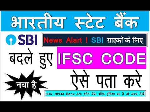 SBI Ifsc Code | How To Check IFSC Code | State Bank Of India New IFSC Code | Naya Ifsc Code