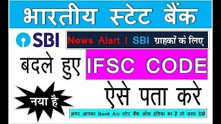 SBI ifsc code How to Check IFSC code State Bank of India New IFSC code Naya ifsc code