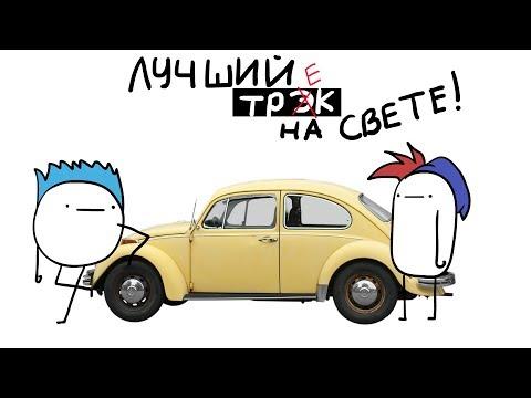 ЛУЧШИЙ ТРЕК НА СВЕТЕ! (КОРОТЫШ/анимация)