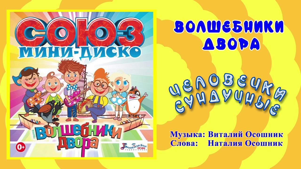 Волшебники двора - Человечки сундучные / песня
