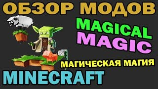 ч.166 - Магическая магия (Magical Magic Mod) - Обзор мода для Minecraft