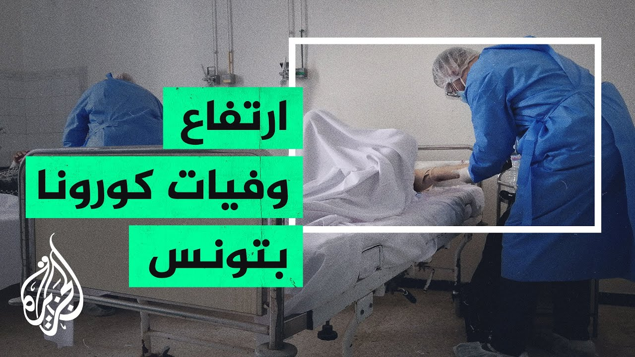 تونس.. وفاة 231 شخصا وإصابة أكثر من 5 آلاف بفيروس كورونا  - 17:55-2021 / 7 / 25
