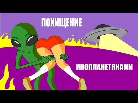 Секс с инопланетянином мультфильм
