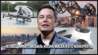 Летающий автомобиль Илона Маска и его конкуренты