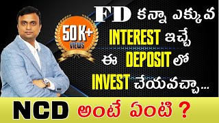 FIXED DEPOSIT కన్నా ఎక్కువ INTEREST ఇచ్చే NCD ల లో INVEST చేయవచ్చా | What is NCD? Complete Details