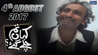 Baap Se Badsulooki   Kahan Tum Chale Gae   SAMAA TV   04 Aug 2017