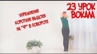 Правильное Певческое Дыхание Упражнение Короткие Выдохи на ''Ф'' в Повороте // 23 УРОК ВОКАЛА