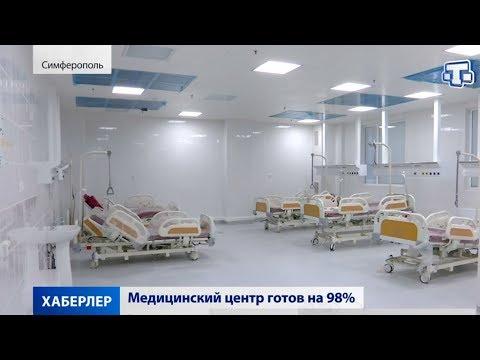 Новый республиканский медицинский центр (Крым) 22.11.2019