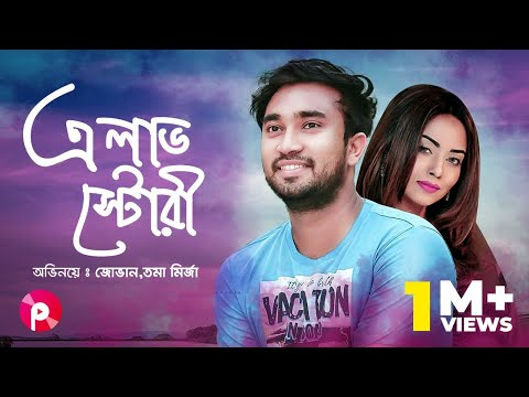 Bangla new love story natok 3gp