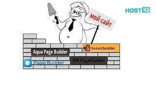 Сайт-билдеры для WordPress: Beaver Builder Plugin, WR PageBuilder, Visual Composer | HOSTiQ(, 2015-02-05T10:44:45.000Z)