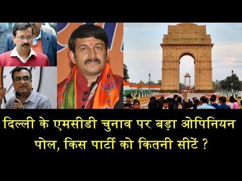 दिल्ली की एमसीडी चुनाव को लेकर ओपिनियन पोल/ OPINION POLL ON DELHI MCD ELECTION
