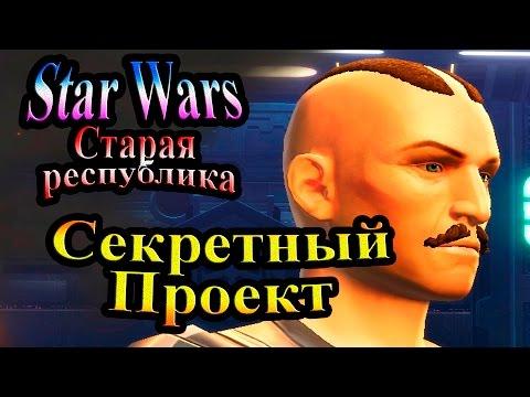 Прохождение Star Wars The Old Republic (Старая республика) - часть 90 - Секретный проект