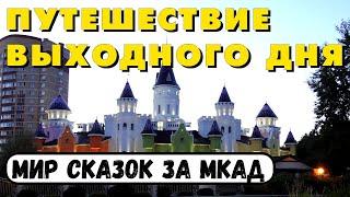 Необычное Подмосковье другое Домодедово, сказочный Совхоз имени Ленина. Путешествия по России